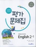 미래엔 평가문제집 중학교 영어 2-1 (최연희) / MIDDLE SCHOOL ENGLISH 2-1 (2015 개정 교육과정)