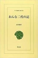 おんな二代の記 (東洋文庫 203) (일문판, 1972 2쇄) 여인2대의 기록 (동양문고 203)