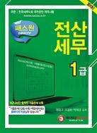 2018 전산세무 1급 - 패스원