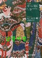 2018년 괘불전 세 부처의 모임 보물 제1374호 상주 용흥사 괘불