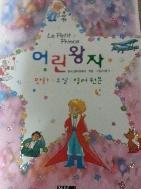어린왕자(만화+소설+원문)
