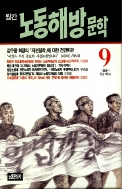 월간 노동해방 문학-1989년 9월호(통권5호)