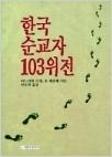 한국순교자 103위전 - 가톨릭을 믿고 사랑한 사람들에 대한 이야기(개정판) 개정초판5쇄