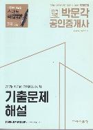 박문각 공인중개사 2017년 제28회 공인중개사 기출문제해설