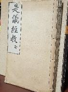 시의경교 -是儀經敎- 천도교경전-권1~권7 한책-한문 한글(고어체)혼용- 고서,희귀본-大正 3년(1914년) 초판-절판된 귀한책-아래사진참조-
