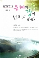 은혜의 강이 넘치게하라 (든든한 삶 설교집 8)