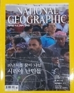 national geographic 한국판 2015년3월