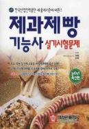 제과제빵기능사 실기시험문제 (2011 최신판)