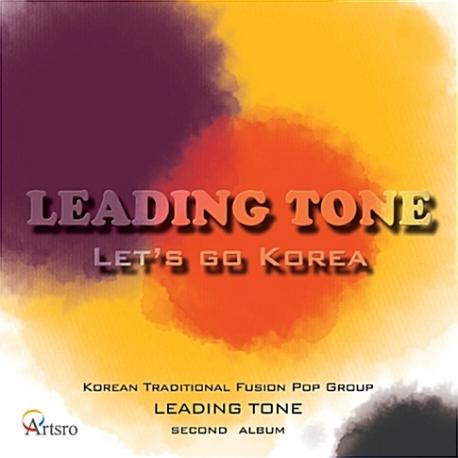 리딩톤 - 2집 Let's Go Korea * 퓨전 국악그룹 (피리 해금 대금)