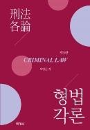 형법각론 - 제5판 (오영근)
