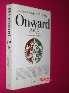 온워드 ONWARD //132-2
