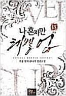 나혼자만레벨업(희귀도서)(중상급)1~13완,외전(총14권)