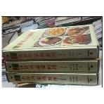 세계의 가정요리 전3권세트 (서양편, 동양편, 한국편) (1981년판)