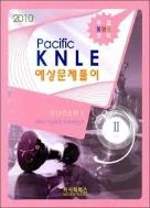 성인간호학 2 (Pacific KNLE 예상문제풀이)  (ISBN : 9788961302968)