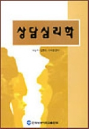 상담심리학-박성수외/한국방송대학