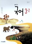 중학교 국어 3-2 교과서 미래/2015개정/새책수준