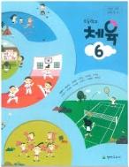 초등학교  체육 6 교사용지도서 천재교과서 박명기