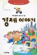 아이들이 읽어야 할 경제 이야기 2000년 1판 14쇄