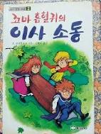 꼬마 흡혈귀의 이사 소동-괴기 명랑 소설2