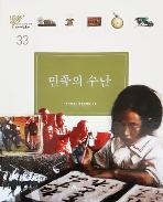 민족의 수난 - 테마한국사 33