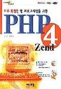 웹 프로그래밍을 위한 PHP 4 Zend