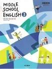 중학교 영어 3 교과서-2009 개정 교육과정 -동아출판 김성곤