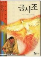 금시조 - 휴이넘 논술 이문열 창작선 4 초판 2쇄