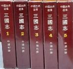 박종화 삼국지 1~5 (전5권) 세로글씨 1971년발행