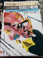 일본기원-초단의 전략- +일본어+바둑=동시정복~