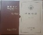 한몽사전 - 여병무, 강선화 편저 (2000년판)