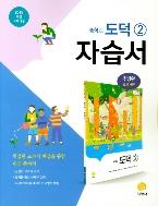 지학사 자습서 중학교 도덕2 (추병완) / 2015 개정 교육과정