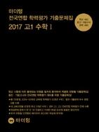 마더텅 전국연합 학력평가 기출문제집 고1 수학 1?trim