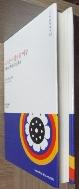 고려판 선원청규 역주(가산삼학총서 001) /새책수준  /사진의 제품   /  상현서림 /☞ 서고위치:XC 8  *[구매하시면 품절로 표기됩니다]