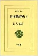 日本敎育史 1,2 (東洋文庫 231,236) (일문판, 1976 3쇄) 일본교육사(동양문고 231,236)