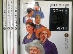 자음과모음) 만화가 오세영의 교과서 속 큰 인물이야기 시리즈