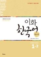이화 한국어 참고서 1-1, 1-2 (전2권) #