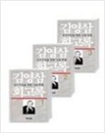 김영삼 회고록 1.2.3 전3권