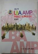 제24회 LBA AMP(부동산 법률중개사) :AMP