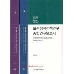 경주월성 보존정비정책연구 종합연구보고서.박스판.최상급