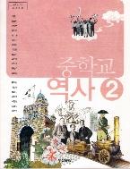 [교과서] 중학교 역사 2 교과서 동아/2013개정/새책수준
