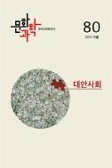 문화과학 80호 - 2014.겨울