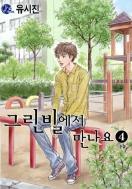 그린빌에서 만나요 1-4완결 ☆북앤스토리☆