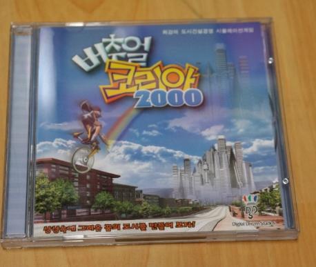 비추얼 코리아 2000