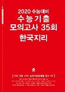 2020 수능대비 수능기출 모의고사 한국지리 35회 (마더텅)
