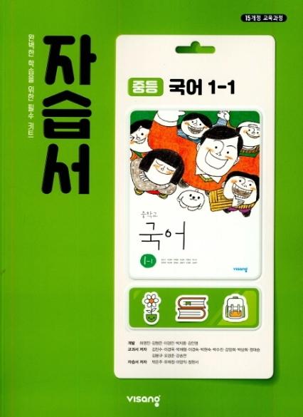 비상교육 완자 자습서 중등 국어 1-1 (김진수) / 2015 개정 교육과정