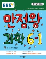 EBS 초등 기본서 만점왕 과학 6-1