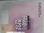 은혜의 찬양-청장년을 위한 경배찬양 400(감동과 은혜로 만나는)-스프링_