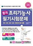 합격 조리기능사 필기시험문제 (2016 최신판)
