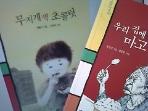 무지개 색 초콜릿 + 우리 집에 온 마고 할미 /(두권/바람의아이들/저학년책/돌개바람)