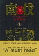 청소년용 개정판 남벌1-6(완결)-소장용-(절판도서)